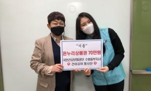 국민건강보험공단 수원동부지사 후원물품 전달식