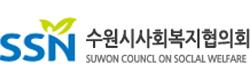 수원시사회복지협의회